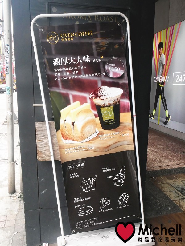 烤香【Oven Coffee成都店】