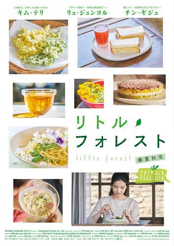 五十嵐大介著の漫画「リトル・フォレスト」を韓国でリメイク!