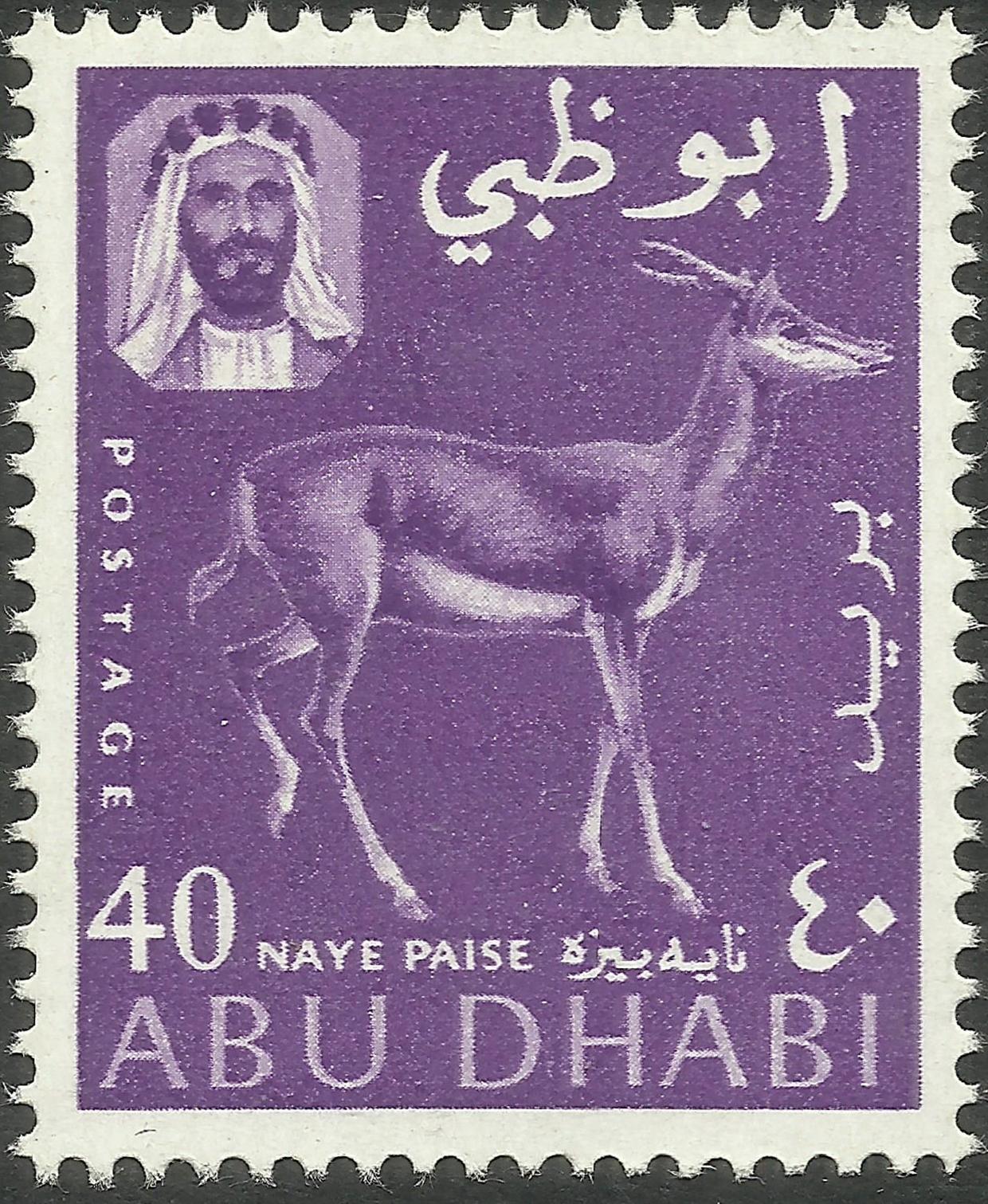 Abu Dhabi - Scott #5 (1964)