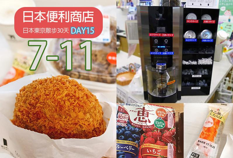 [日本東京] 日本便利商店7-11好吃零食/炸物/飲料/蟹肉棒/CALBEE/雪印/日本7-11咖啡好喝 DAY15