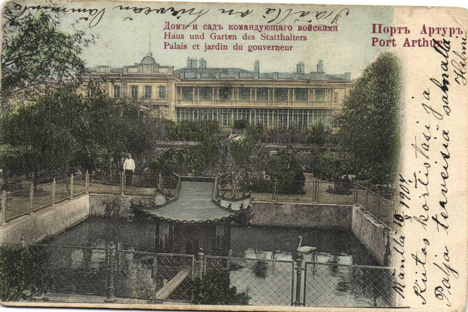 Дом и сад командующего войсками