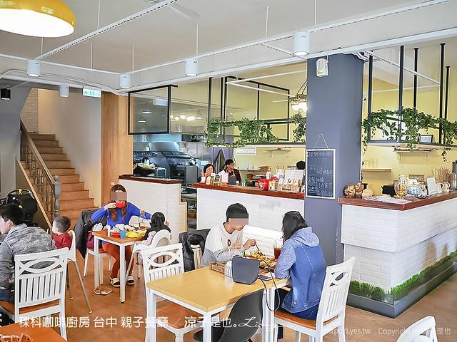 稞枓咖啡廚房 台中 親子餐廳 24