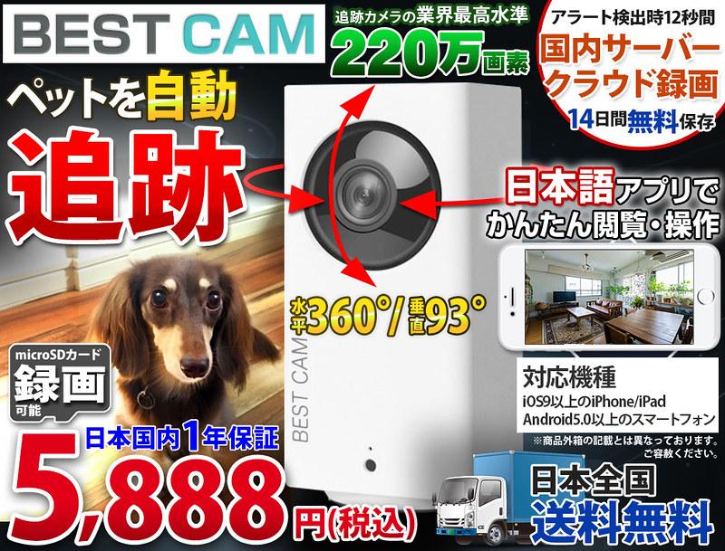 塚本無線 BESTCAM 108J レビュー (1)