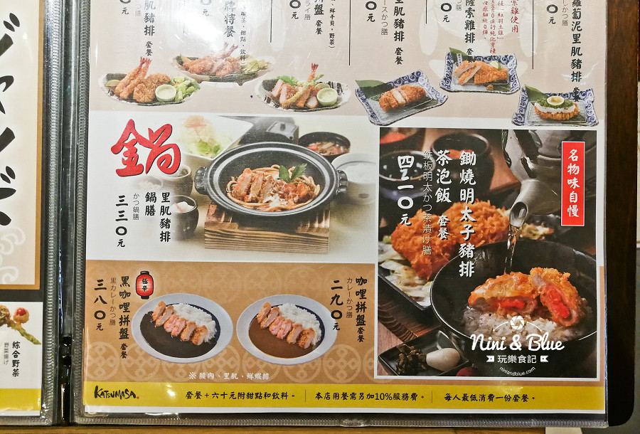 台中豬排 中友美食 靜岡勝政 menu 菜單22