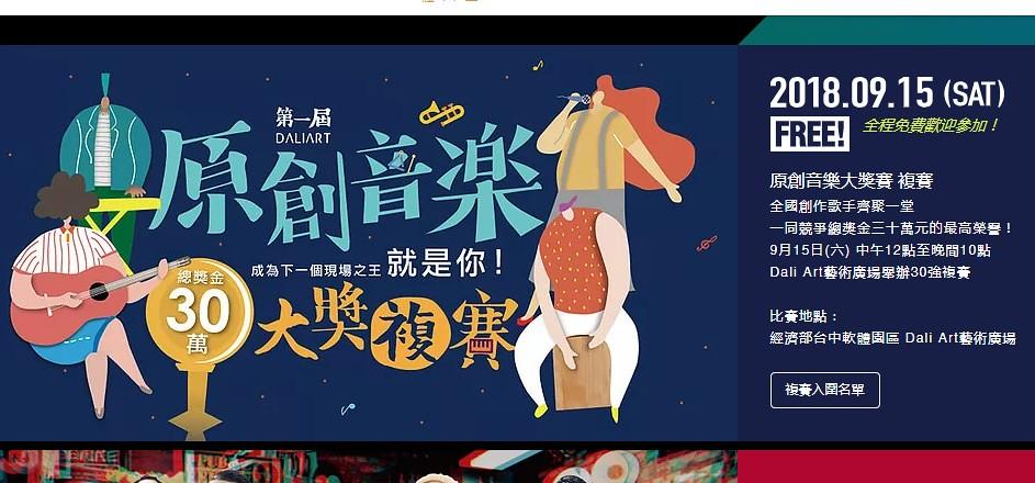 2018豐原藝術嘉年華會14