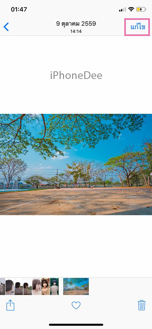 iphone-image-crop01