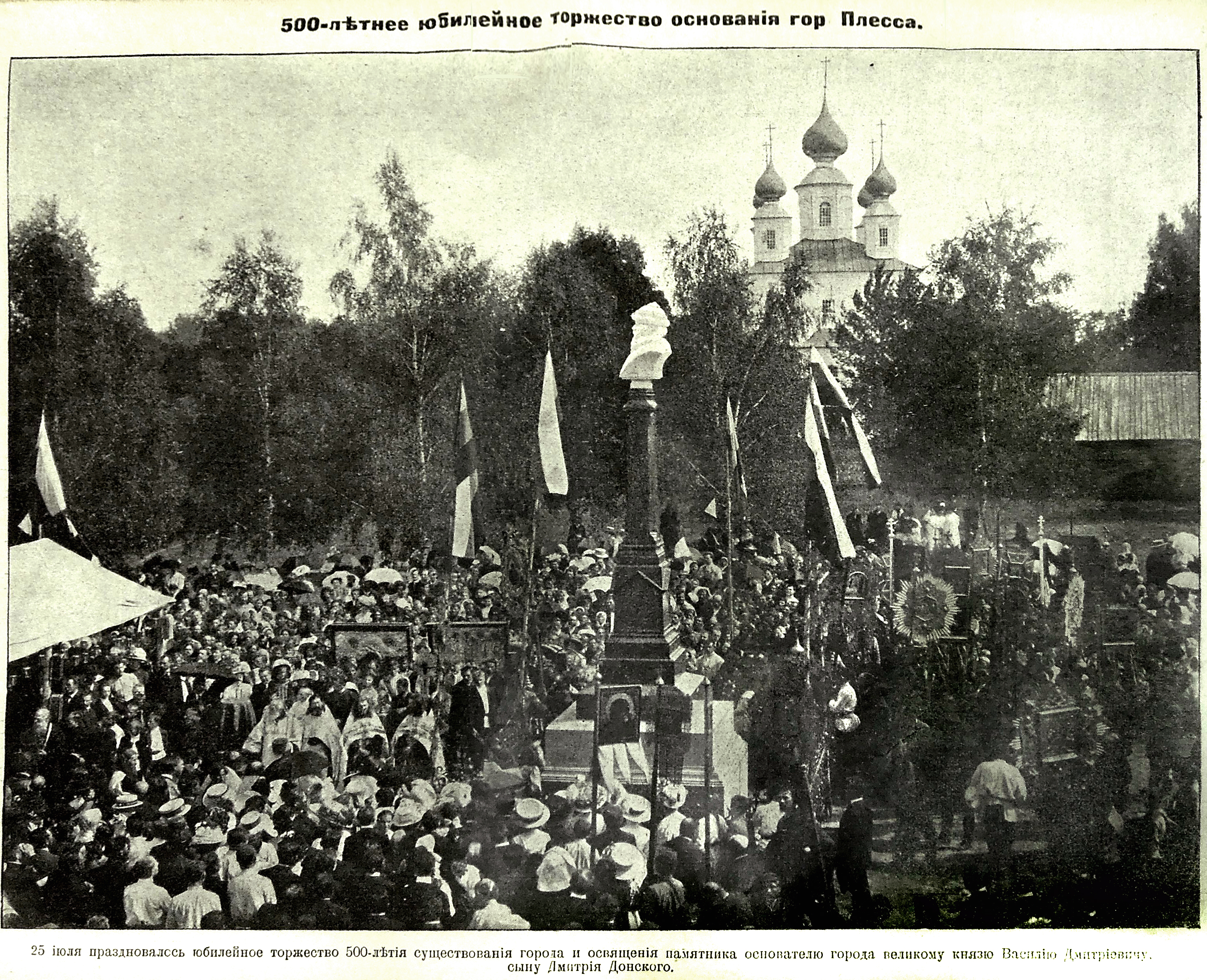 Открытие памятника основателю города великому князю Василию Дмитриевичу