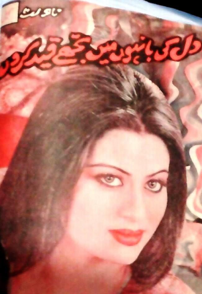 Dil Ki Banhon Me Tujhe Qaid Kar Lon Complete Novel By Mrs Sohail Khan