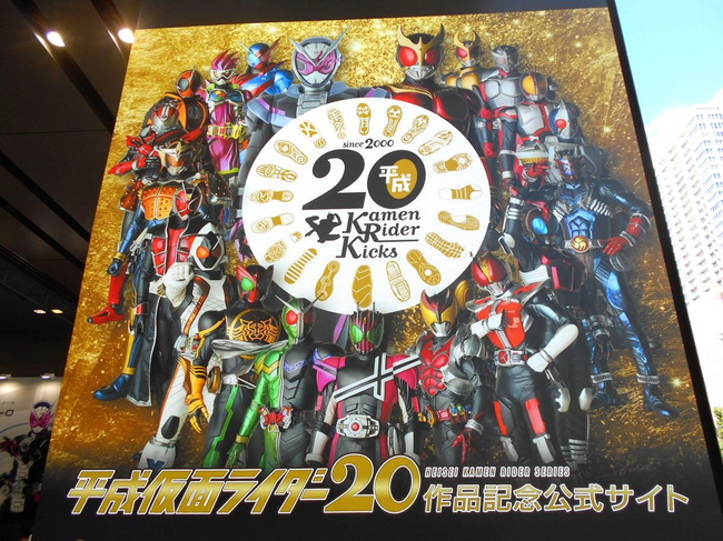 20th Heisei Kamen Rider Series_27