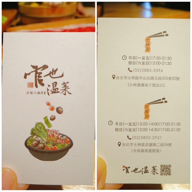 官也溫菜石頭火鍋專賣 天母店 (20)