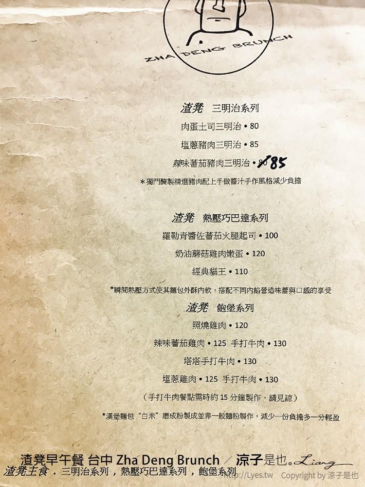 渣凳早午餐 台中 Zha Deng Brunch 1