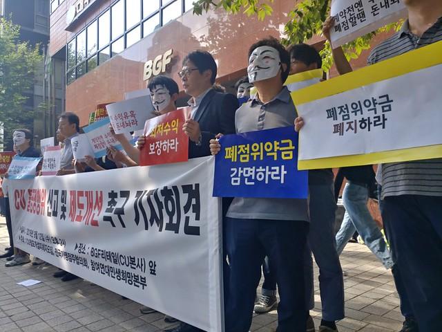 20180912_CU 불공정 신고 기자회견