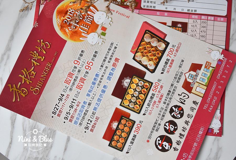 台中月餅 香格禮坊 蛋黃酥12