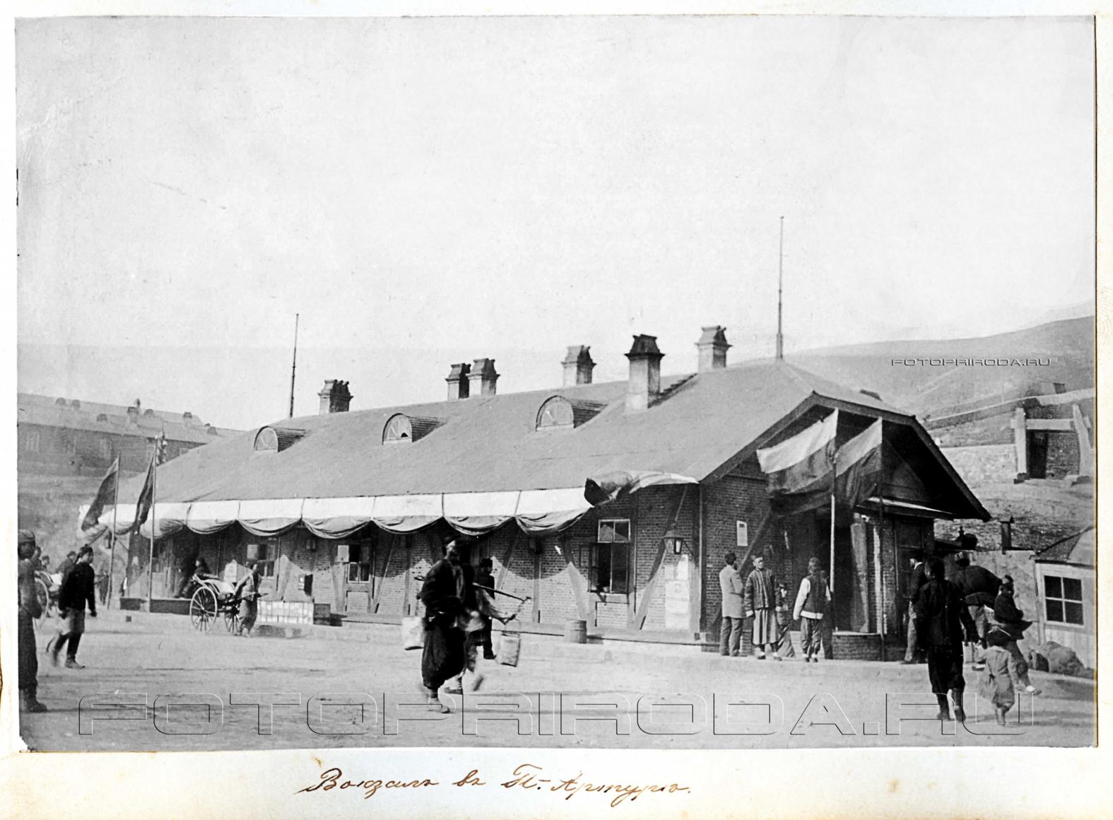 Железнодорожный вокзал Люшунь