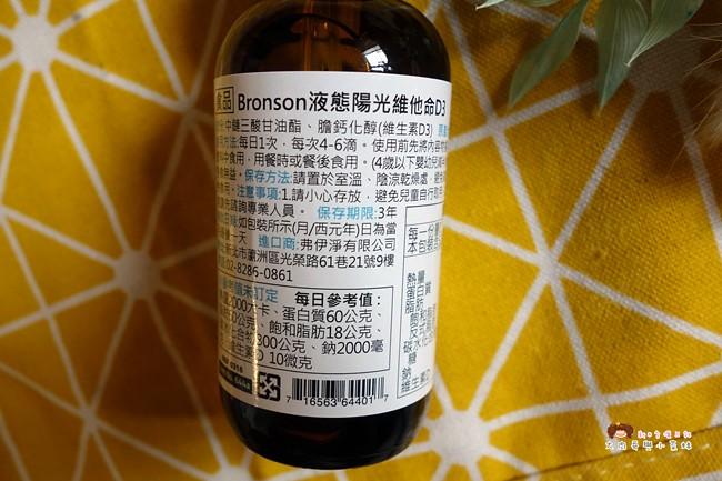 BRONSON液態維他命D3 補充維他命D (9)