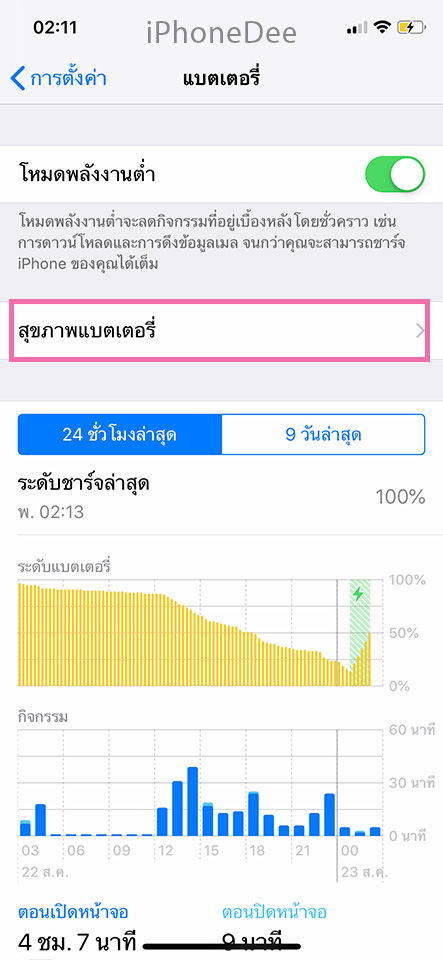 iphone-battery-health02