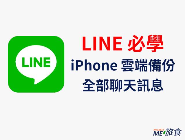 LINE小技巧-iPhone 雲端備份