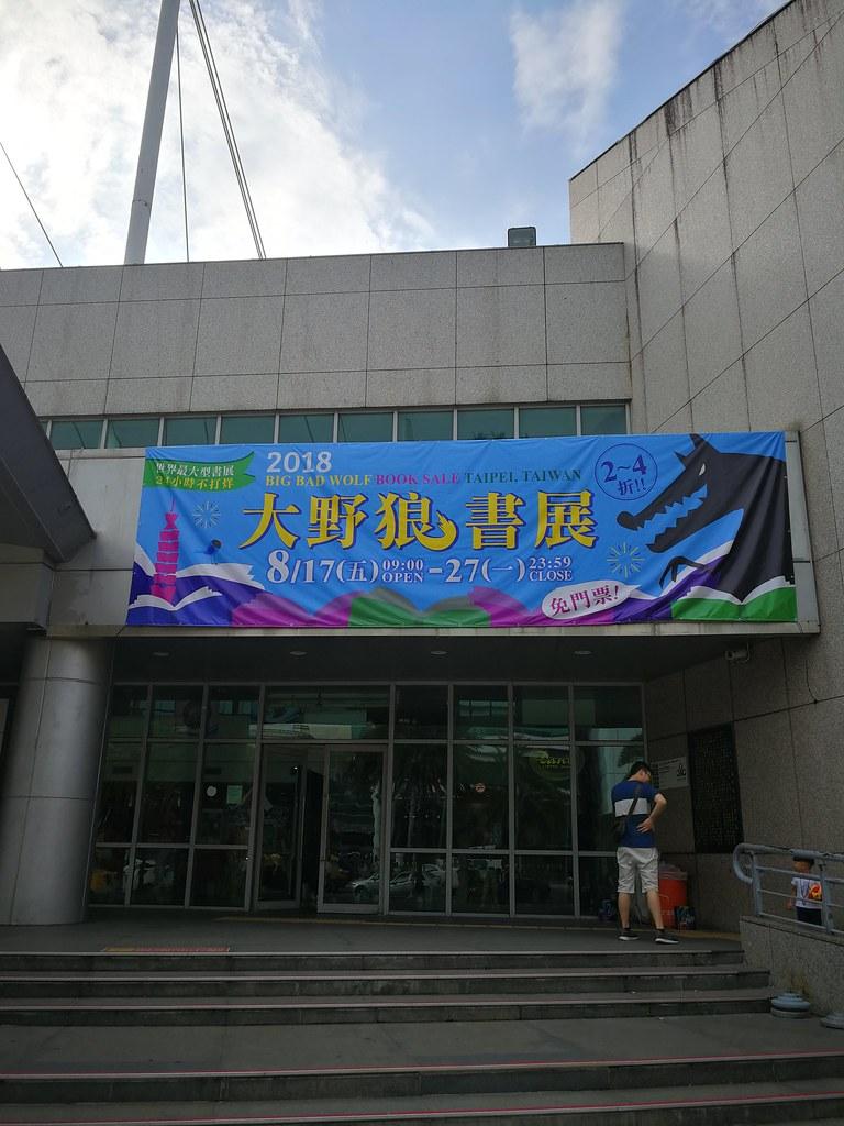 大野狼國際書展 (57)