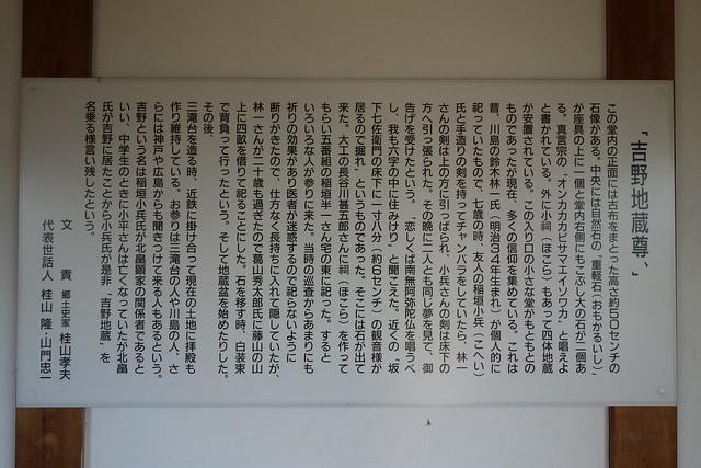 吉野地蔵尊