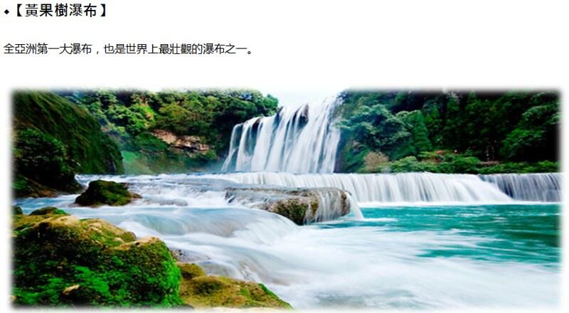 貴州8天4