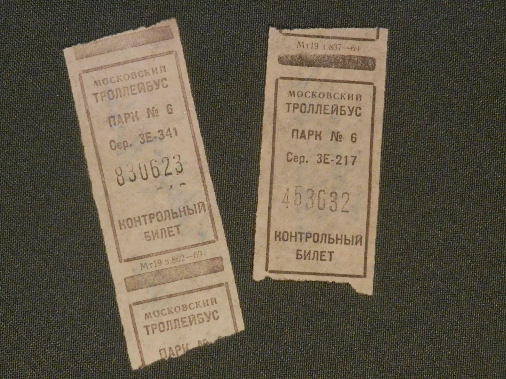 Я еду на крытый рынок на троллейбусе. При посадке покупаешь бумажный билет, бросая деньги в мусорное ведро из плексигласа (чтобы все могли видеть, что вы заплатили)