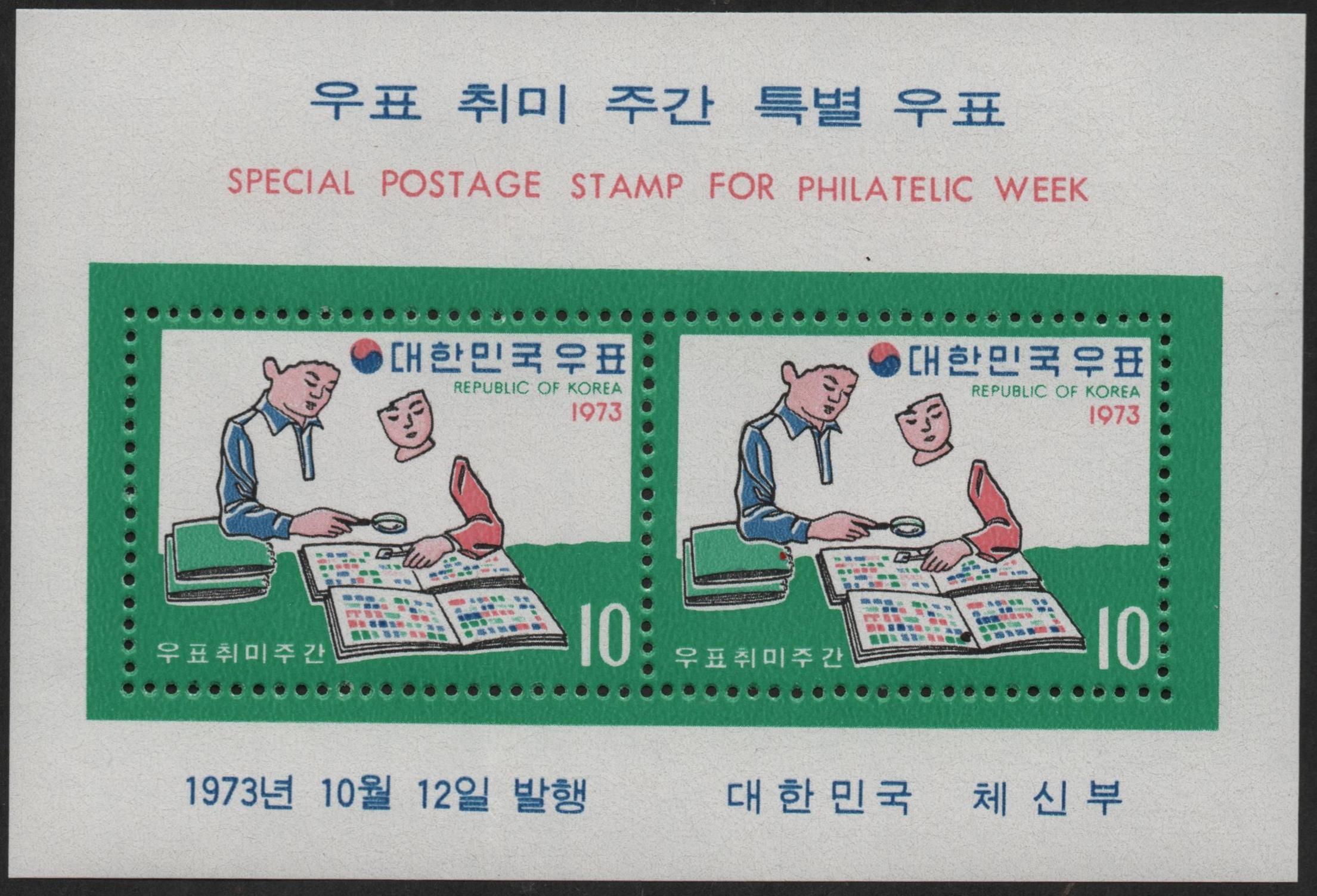Korea, Republic of - Scott #875a (1973)