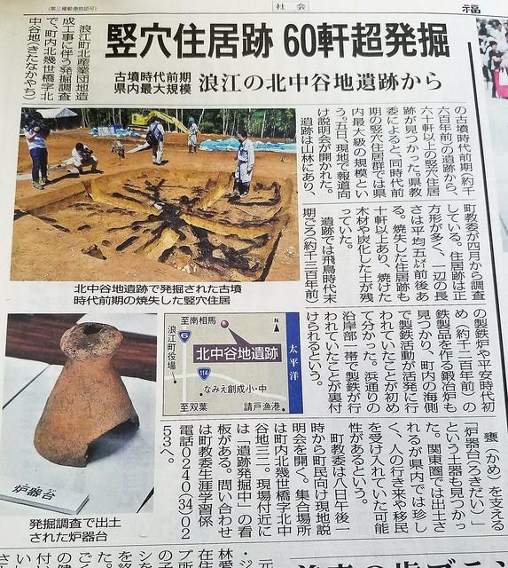 東日本大震災 福島県浪江町でボランティア(援人 2018年 0907便)