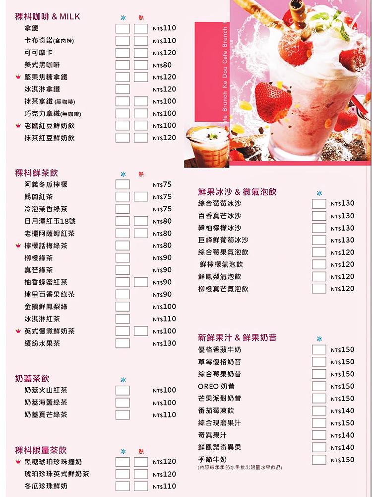 稞枓咖啡廚房 台中 親子餐廳 菜單02