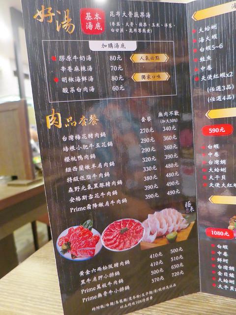 極禾優質鍋物-蘆洲店 菜單 (44)