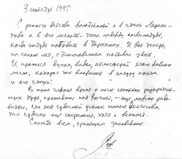 Автограф А.И. Солженицына в музее-заповеднике «Тарханы». 3 сентября 1995 года.