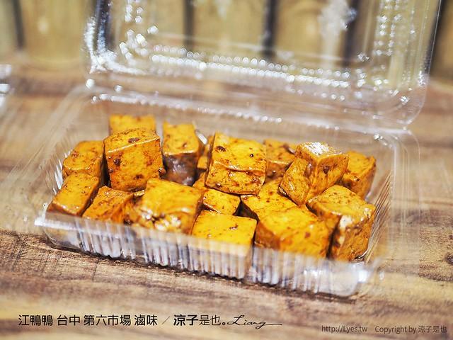 江鴨鴨 台中 第六市場 滷味 7