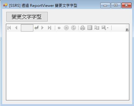 [SSRS] 透過 ReportViewer 變更文字字型-6