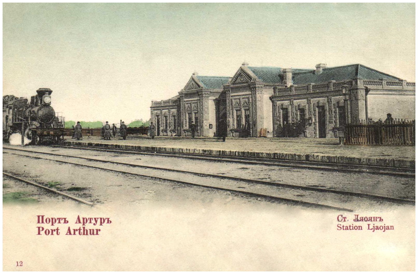 Станция Ляолян
