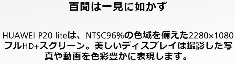 Huawei P20 lite 特徴まとめ (5)