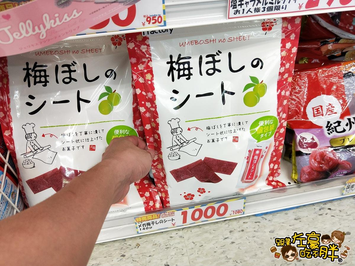 大國藥妝(Daikoku Drug)日本免稅商店-26