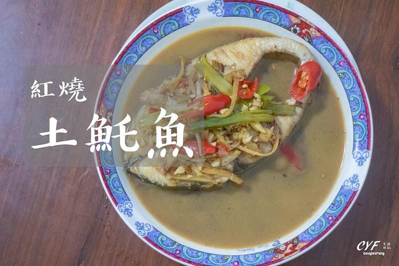 【食譜】紅燒土魠魚 (1)