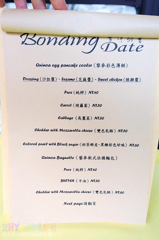 牽伴約會│銅板價就可以吃到充滿法式少女心的彩色薄餅和黎麥飯糰,西式早午餐外表但有著中式早餐的靈魂啊! @強生與小吠的Hyper人蔘~