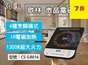 CS-SJM16