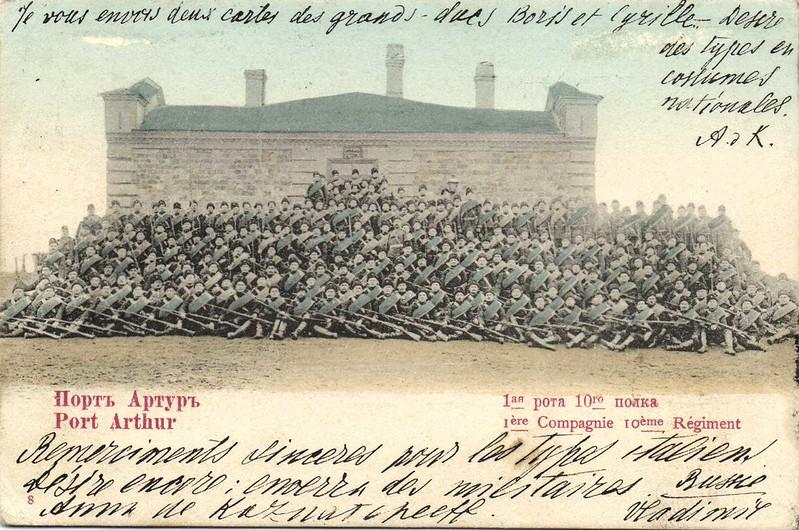 1-ая рота 10 полка