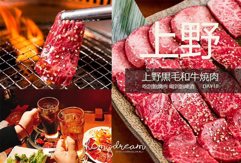 [日本東京] 上野黒毛和牛焼肉 吃到飽燒肉 喝到飽啤酒 Nagomiya yakiniku 黒毛和牛焼肉  /焼肉居酒屋/食べ放題 DAY18