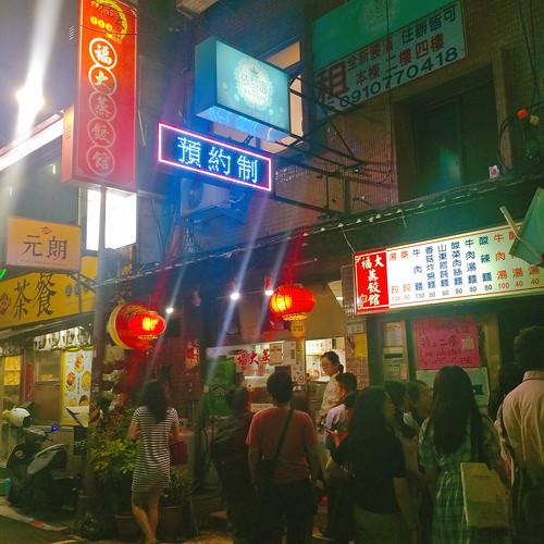 福大蒸餃館 (1)