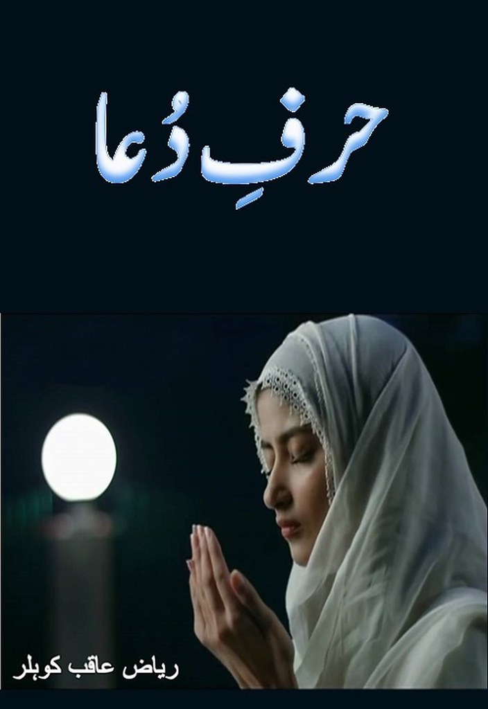 Harf e Dua is a very well written complex script novel which depicts normal emotions and behaviour of human like love hate greed power and fear, writen by Riaz Aqib Kohler , Riaz Aqib Kohler is a very famous and popular specialy among female readers