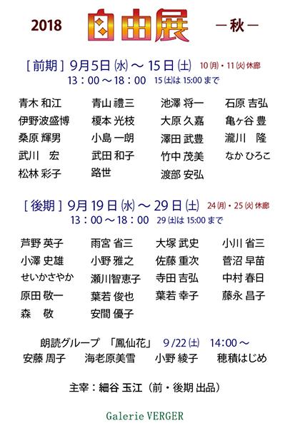 2018自由展(秋)_控え