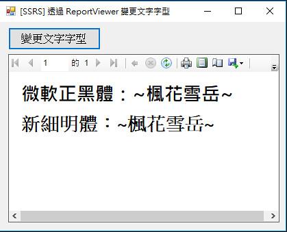 [SSRS] 透過 ReportViewer 變更文字字型-8