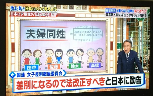 国連女子差別撤廃委員会 差別になるので法改正すべきと日本に勧告