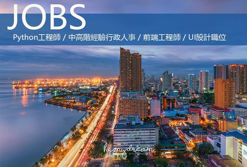 [菲律賓工作] 菲律賓找工作職缺 Python工程師 / 中高階經驗行政人事 / 前端工程師 / UI設計職位-獵頭公司合作