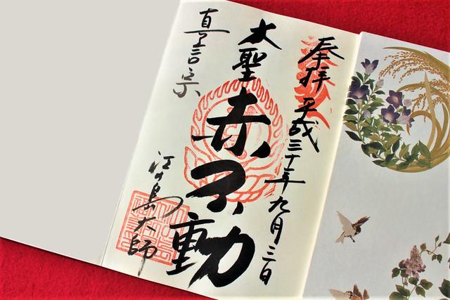 enoshimadaishi020