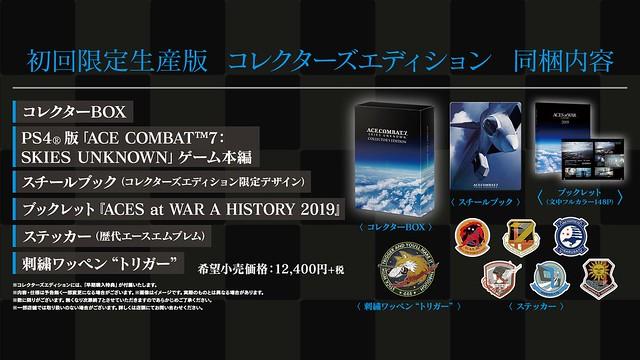エースコンバット7 PS4初回限定生産版