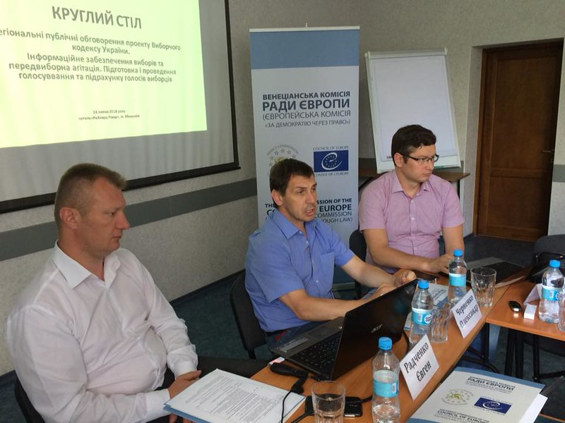 Regional public discussions of the draft Election Code of Ukraine