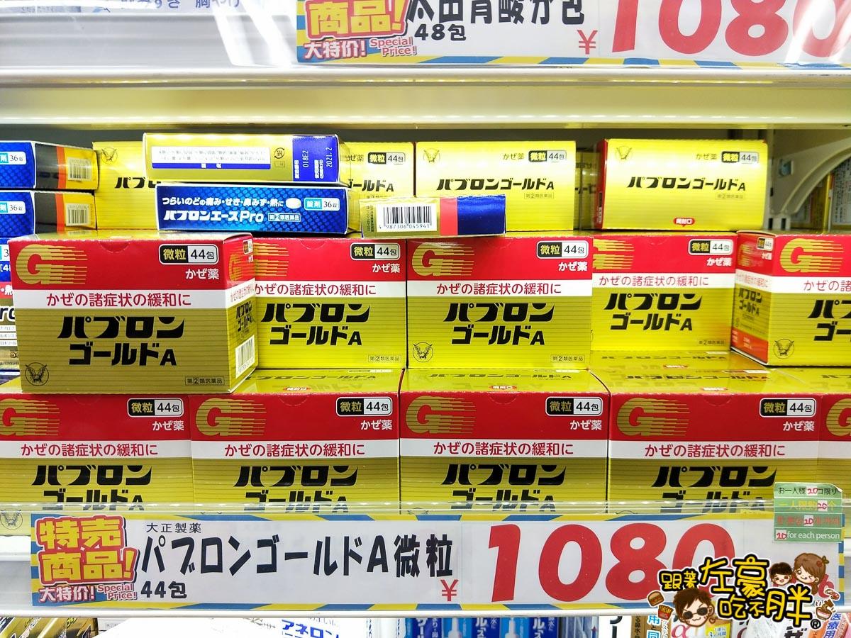 大國藥妝(Daikoku Drug)日本免稅商店-2
